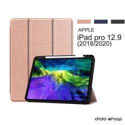 iPad Pro 12.9 (2018/2020) 帶筆槽 卡斯特紋 三折平板皮套 平板保護套(PA212)