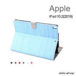 iPad 10.2(2019/2020) 木紋平板皮套 (DS038)