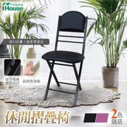 IHouse-豪巧 易收折合椅/折疊椅/休閒椅/野餐椅/露營椅