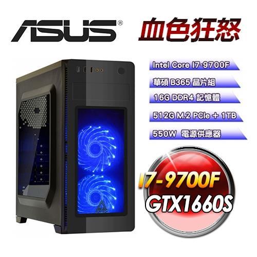 華碩平台【血色狂怒】(i7-9700F八核心/GTX1660S/512G