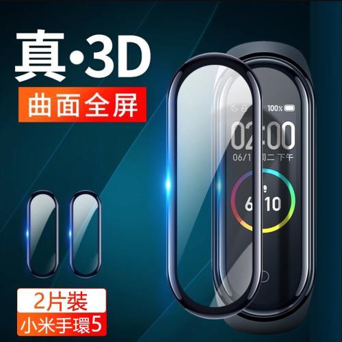 小米手環5曲面PET弧邊全屏滿版3D保護膜保護貼