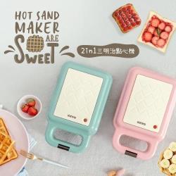 限時下殺↘KINYO二合一三明治機點心機鬆餅機SWM-2378(粉紅/藍綠)-庫