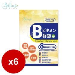 Befinso比啡所 Sport B群錠 全新速效三層錠(60錠/包)x6包