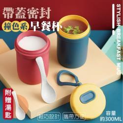 便攜式密封帶蓋 早餐杯 水杯 牛奶杯 喝粥杯 麥片杯 湯杯 2入/組