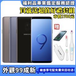 【福利品】SAMSUNG Galaxy S9 (4G/64G) 5.8吋智慧型手機 (贈手機配件超值套組)