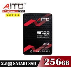 【AITC】ST100 SSD 256GB 2.5吋 SATAIII 固態硬碟