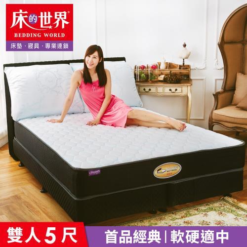 【床的世界】美國首品經典系列高碳鋼二線獨立筒床墊