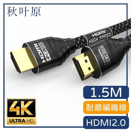 【日本秋葉原】HDMI2.0高畫質4K磨砂頭影音編織傳輸線