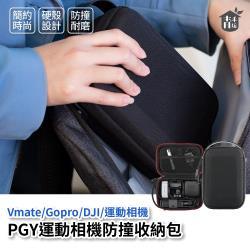 【青禾坊】PGYTECH相機防撞收納包 Vmate/Gopro/DJI/運動相機適用