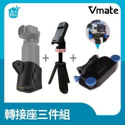 【青禾坊】SNOPPA Vmate 微型口袋三軸相機 轉接立座+迷你腳架+背包夾