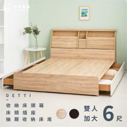 【本木】黛蒂 20cm收納插座房間二件組-雙人加大6尺 床頭+六抽床底(含尾片)