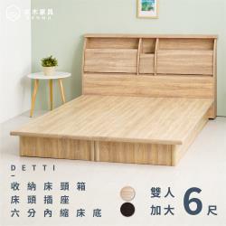 【本木】黛蒂 20cm收納插座房間二件組-雙人加大6尺 床頭+內縮加厚床底