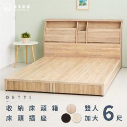 【本木】黛蒂 20cm收納插座房間二件組-雙人加大6尺 床頭+床底