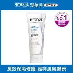 PHYSIOGEL 潔美淨高效保濕精華霜 100ml