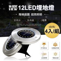 WIDE VIEW 12LED高亮太陽能草坪埋地燈4入組(XLTD-12)