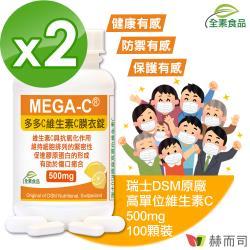 【赫而司】多多C瑞士維生素C全素防潮膜衣錠(高單位抗壞血酸C)(100顆*2罐)-抗氧化,促進膠原蛋白的形成