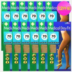 日本×義大利Medical-Stay Fit70丹柔織階段式加壓機能美腿絲襪 12件組