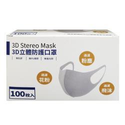 3D立體防護口罩(S/M/L號)