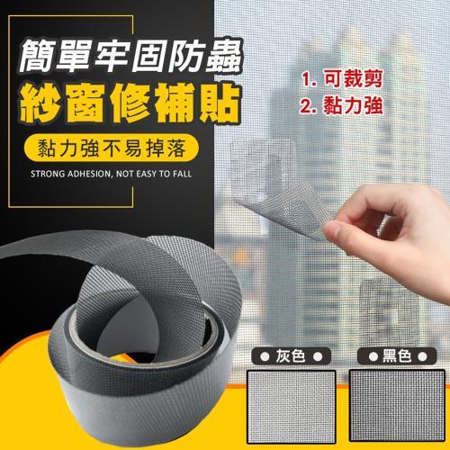 簡單牢固防蟲紗窗修補貼