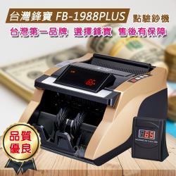 台灣鋒寶 FB-1988PLUS高品質點驗鈔機