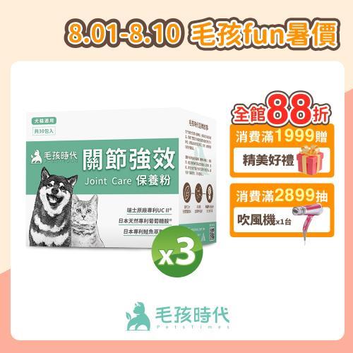 【毛孩時代】犬貓強效關節粉