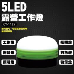 熊讚 CY-1135 5LED輕巧型露營工作燈