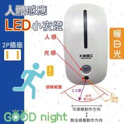 太星電工人體感應LED小夜燈(ZA104L)