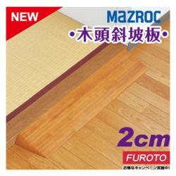 日本MAZROC 2cm木頭斜坡板|消除門檻高低差●溫暖原木色,與室內調和