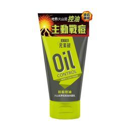 【水平衡】元素碳火山泥男性控油洗面乳《抗痘控油》100g