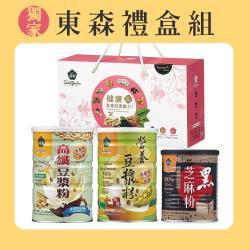 【薌園】好豆成雙禮盒(高纖豆漿+營養豆漿+黑芝麻粉)