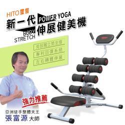 [璽督Hito] 全新伸展健美機(健腹機/ 美背機/輕巧又實用/ 居家防疫幫手)