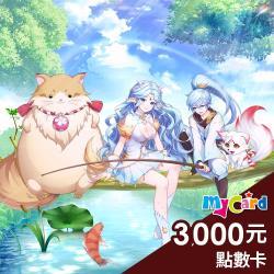 天姬物語 MyCard 3000點 點數卡