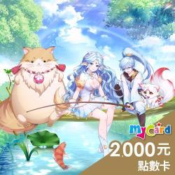 天姬物語 MyCard 2000點 點數卡
