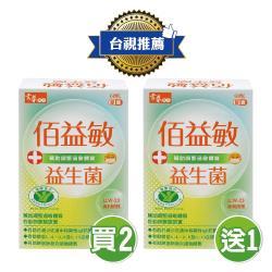 買二送一【常春樂活】佰益敏益生菌(60粒/盒),2+1盒