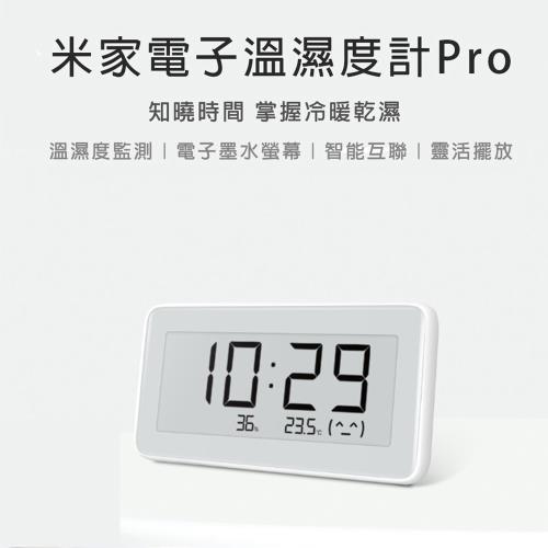 【米家】米家電子溫濕度計Pro(智能溫濕監測電子表 藍芽溫濕度計)