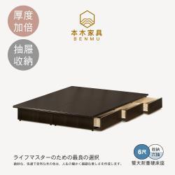 【本木】安東 木心板收納六抽床底-雙大6尺