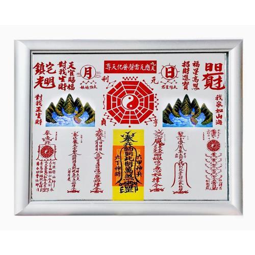開運陶源-山海鎮