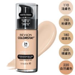REVLON露華濃 超持色輕透粉底液30ml(2020新包裝)