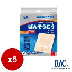 BAC倍爾康  濕潤療法親水性敷料(XL)手/較大面積專用5盒-每盒10x10cmx1枚入-人工皮 醫療用敷料傷口貼