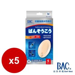 BAC倍爾康 濕潤療法親水性敷料(M)手/屈伸關節專用5盒組-每盒4x6cmx6枚入-人工皮 醫療用敷料傷口貼