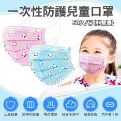 可愛熊貓圖案 拋棄式兒童口罩 50入/包