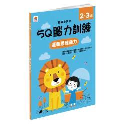 【雙美】5Q 腦力訓練:2-3歲(邏輯思維能力)(1本練習本+76張貼紙)
