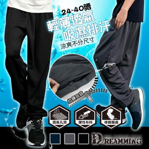 【Dreamming】機能速乾涼感運動休閒長褲