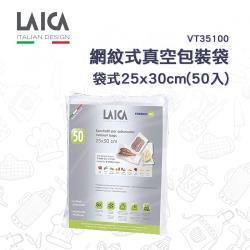 【LAICA萊卡】網紋式真空包裝袋 袋式25x30cm(50入) VT35100