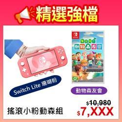 [小粉駕到]任天堂 Nintendo Switch Lite 主機(珊瑚粉)+動物森友會(台灣公司貨)