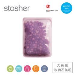 美國Stasher 白金矽膠密封袋-大長形玫瑰石英粉(21x26 x1.5cm)