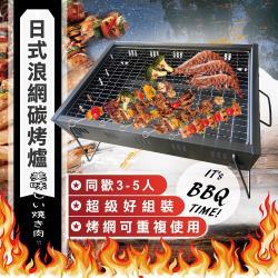 Ki Wish 韓式浪網炭烤爐