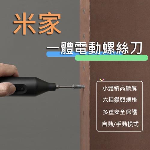 【米家】米家一體電動螺絲刀 螺絲起子 起子機
