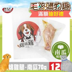 綿綿南瓜燒雞腿-犬用零食70g(單支入) x12包組(323448)