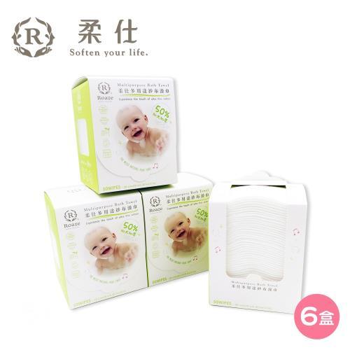 【Roaze 柔仕】MIT乾濕兩用多用途紗布澡巾/洗澡巾 - 50片/盒(6盒)
